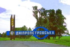 Дніпропетровщина – територія стабільності