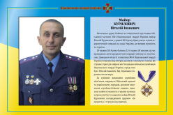 Тело майора Куриловича перевезли из Павлограда в Тернополь
