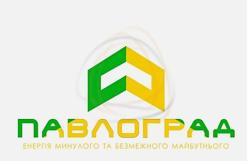 Определена стратегия развития Павлограда до 2020 года