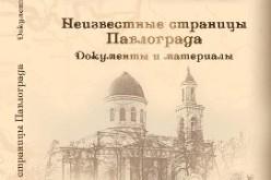 Невідомі сторінки Павлограда
