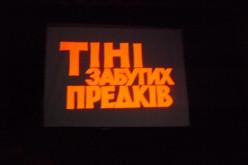 У Павлограді безкоштовно показали «Тіні забутих предків»