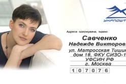 «Укрпошта» пропонує написати листа Надії Савченко