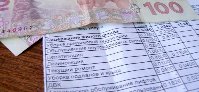 В Павлограде подняли тариф на обслуживание домов