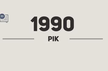 25 років тому…