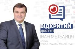 Міський голова Павлограда відповість на запитання павлоградців