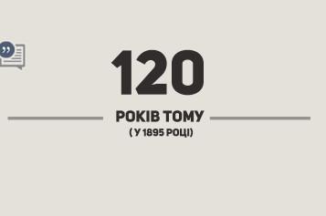120 років тому…