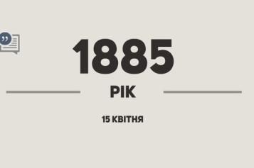 130 років тому…