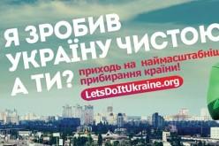 Дніпропетровщину запрошують долучитися до Всеукраїнського суботника
