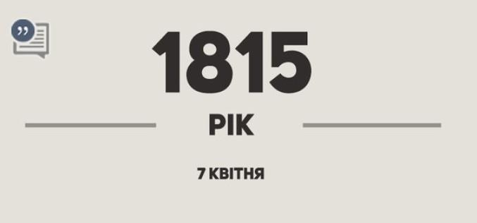 200 років тому…