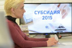 Субсидія 2015: відповіді на актуальні запитання