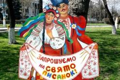 «Праздник Писанки – 2016» охватит все районы Павлограда