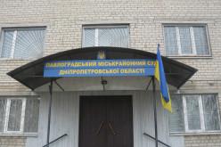 Павлоградский горрайонный суд просит установить остановку