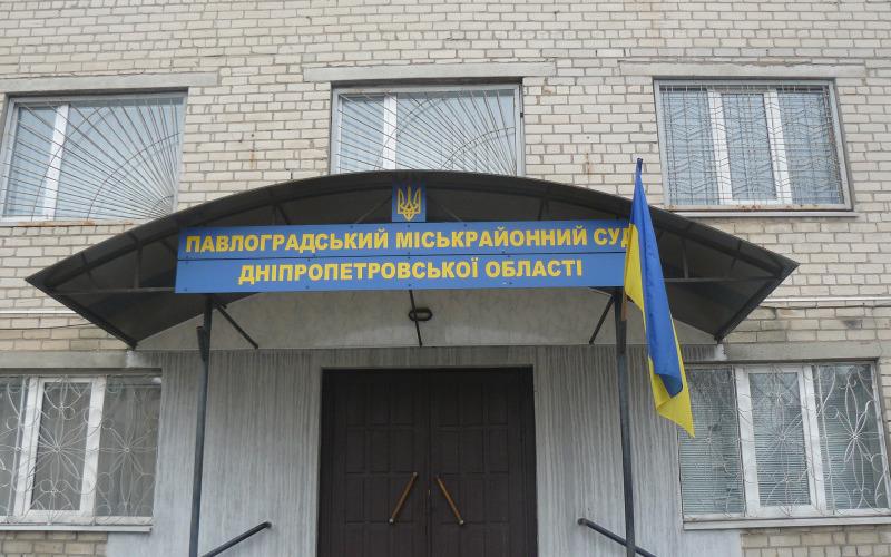 Посетителей Павлоградского суда спросили, довольны ли они его работой