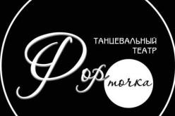 Танцевальный театр «Форточка» привез целую коллекцию наград всеукраинского фестиваля