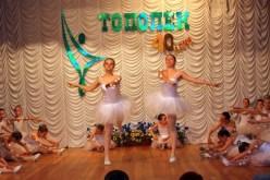 Балетна студія «Топольок» відзначила 40-річний ювілей