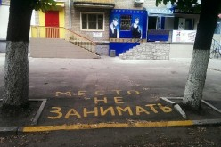 На центральній вулиці Павлограда з'явився напис «Місце не займати»