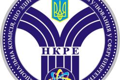 НКРЕКП відповіла на лист Павлоградської міської ради