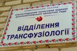 За рік павлоградці здали 1 400 літрів крові (ФОТО)