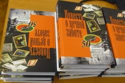У Павлограді презентували книгу про 50-літню історію шахтарських профспілок