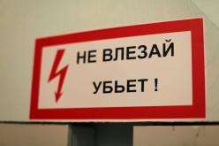 На заводе Павлоградхиммаш электромонтера ударило током