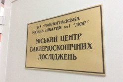 У Павлограді завершений ремонт Центру бактеріоскопічних досліджень