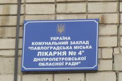 За средства Всемирного банка в Павлограде реконструируют больницу — ДнепрОГА