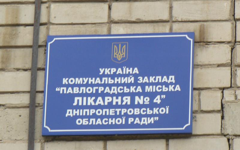 Облсовет объявил конкурс на должность главврача «четверки»