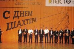 До Дня шахтаря 1200 гірників отримали нагороди