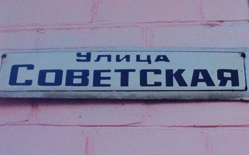 В Павлограде хотят окончательно избавиться от коммунистических названий