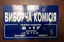 «На старте»: Павлоград получил бюллетени