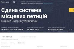 Павлоградцы получили возможность составлять электронные петиции