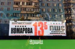В Павлограде проведут конкурс по перевозке пассажиров на маршрутах №9 и №13Б