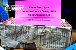 В молодежном центре Павлограда можно сдать старые батарейки