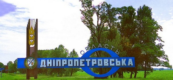 Павлоград в областном совете представляют 6 депутатов