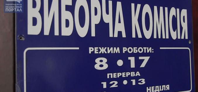 «Выборы в Павлограде проходят спокойно» — ТИК (ФОТО)