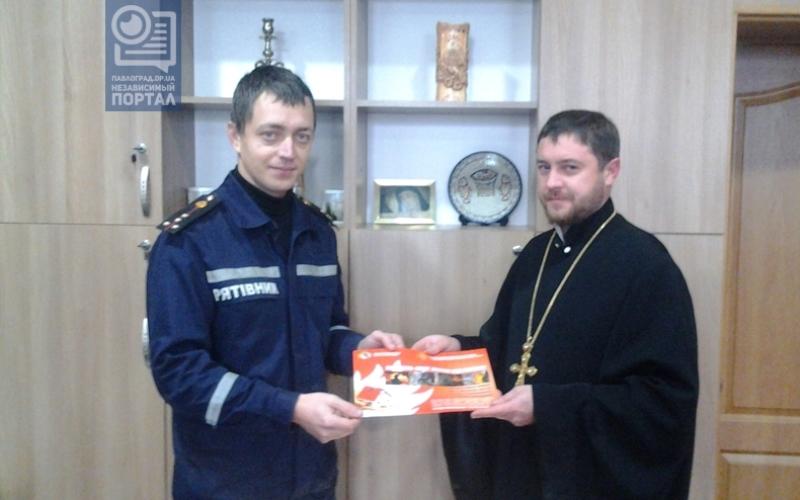Спасатели побывали в соборе Павлограда