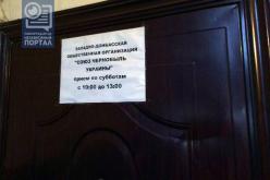 В Павлограде ограбили офис общественной организации «Союз Чернобыль Украины»