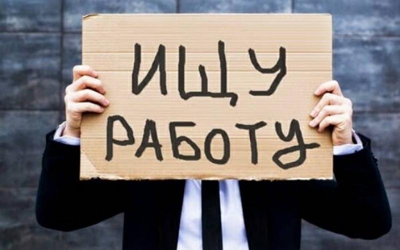 На Павлоградщине на 1 официальное рабочее место претендует 3 безработных