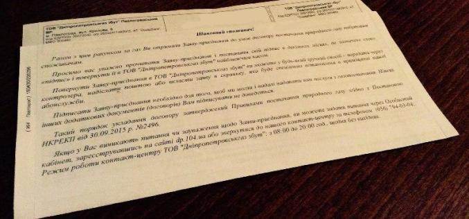 Павлоградцам рассылают заявление-присоединение к договору с поставщиком газа
