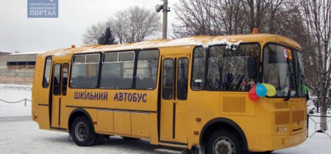 Богуславские школьники получили автобус