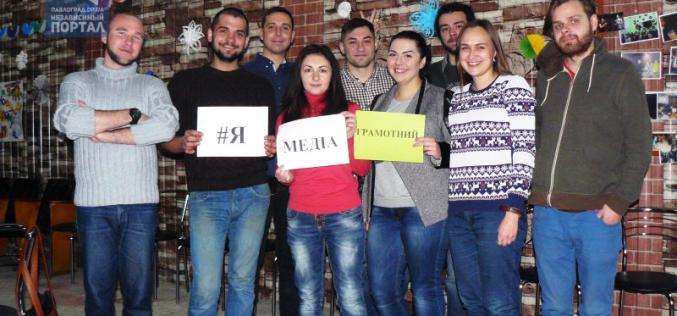 Павлоградцев обучали искать фейки и избегать пропаганды в СМИ
