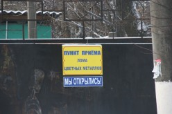 В Павлограде ликвидировали нелегальный пункт приема металлолома