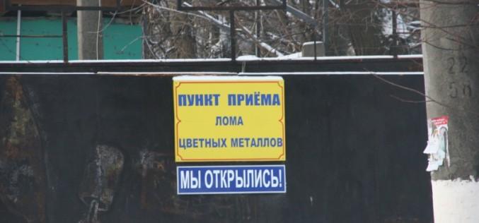 Мэр Павлограда хочет закрыть все пункты металлолома