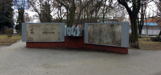 Детский парк очистят от памятников