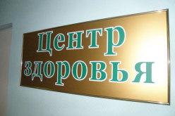 В Павлограде закрыли «Центр здоровья»