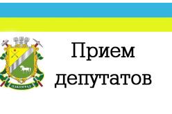 Когда и где ведут приём депутаты Павлоградского горсовета?