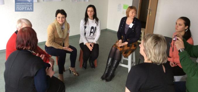 Павлоградцев приглашают на тренинги для создания своего «рецепта счастья»