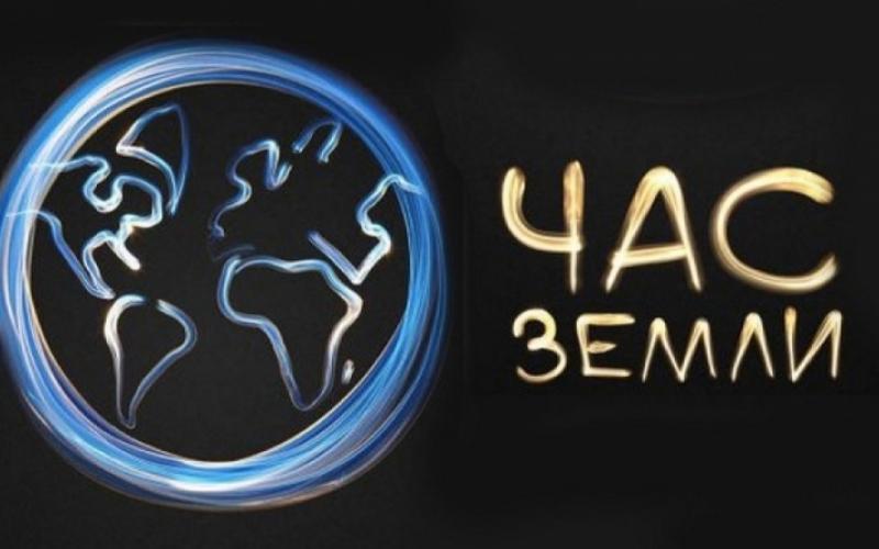Жителей Днепропетровщины призывают присоединиться к Часу Земли