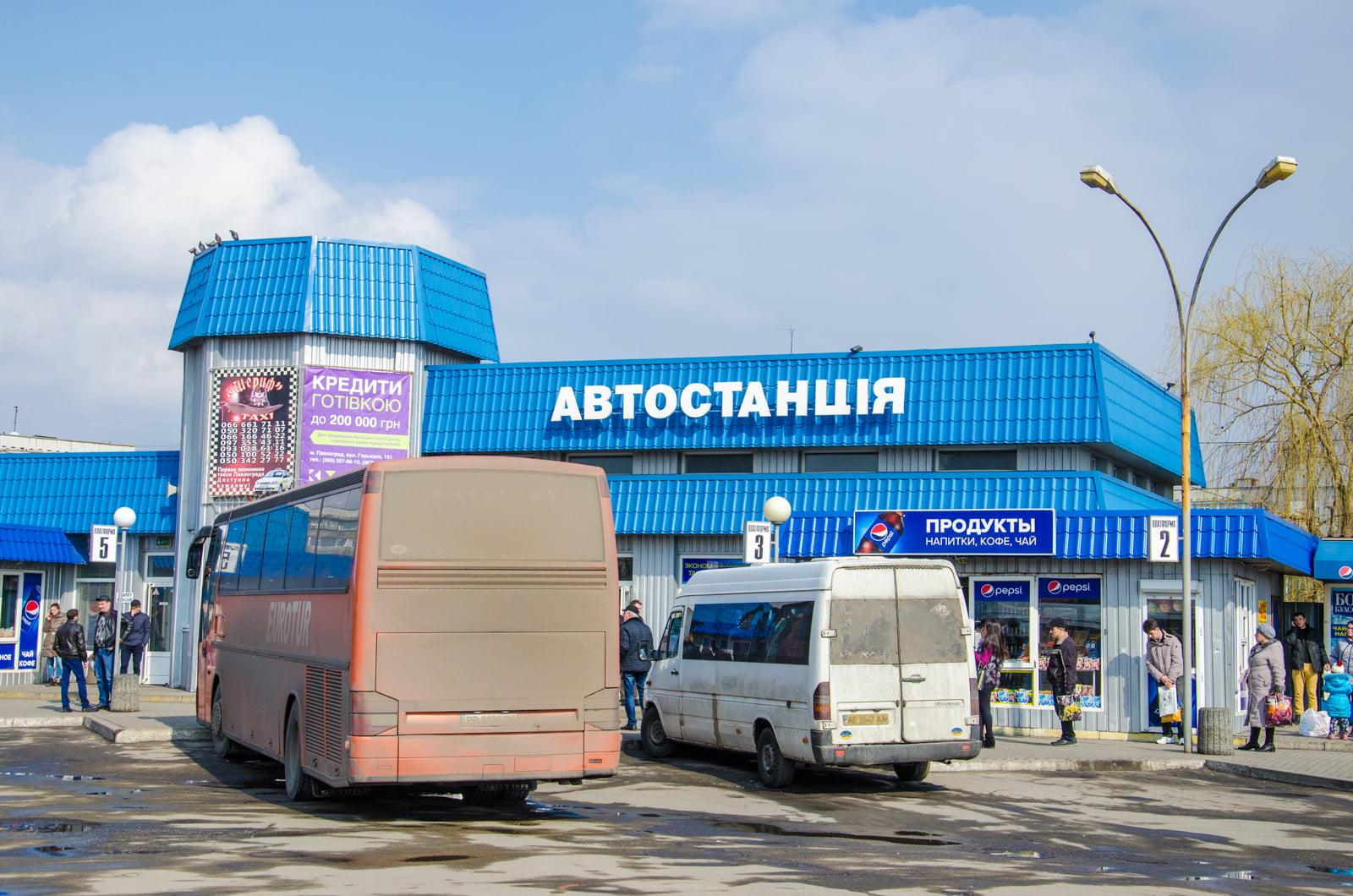 автостанция Павлоград перевозчики