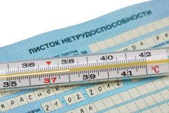 Павлоград получил больничные листки